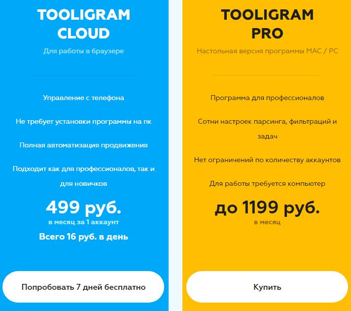 tooligram скачать