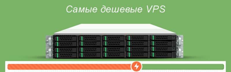 Виртуальный сервер. Как выбрать?