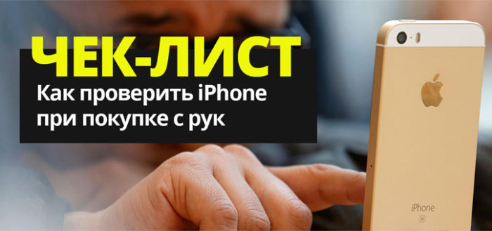 проверить iphone при покупке