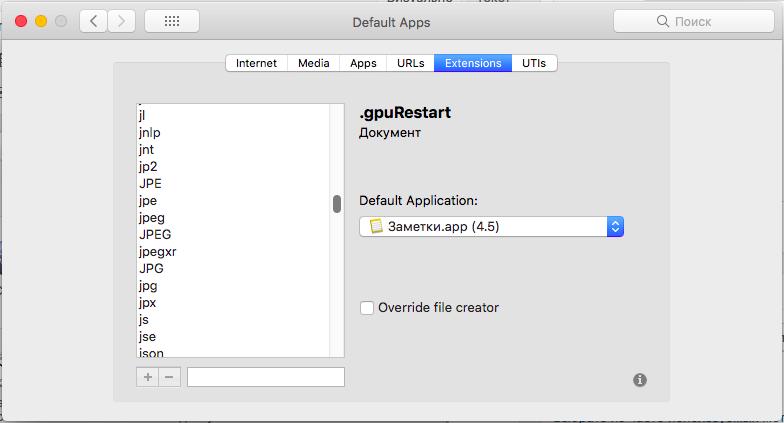 RCDefaultApp-associaciya-failov-mac