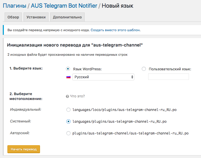 aus-telegram-notifer-nastrojka