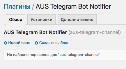 aus-telegram-notifer-rusification
