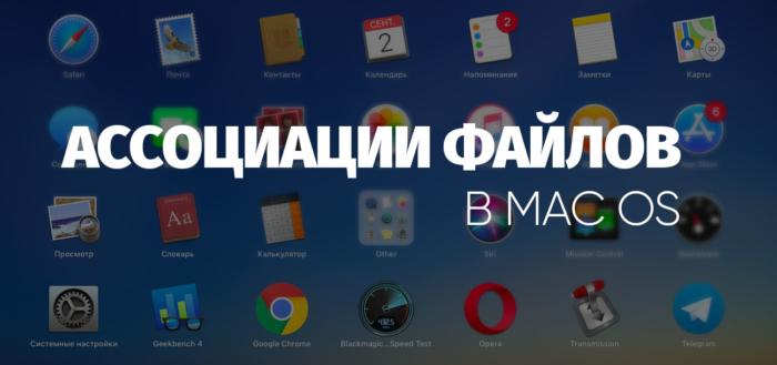 Ассоциации файлов Mac