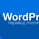Перевод плагинов WordPress на русский язык