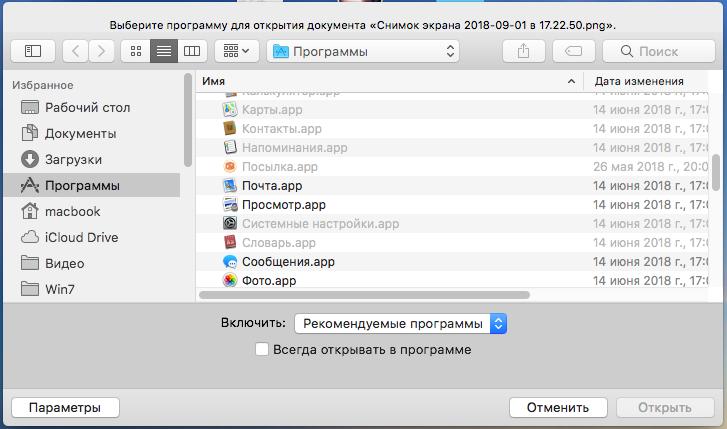 выбор программы для ассоциации с файлом mac os